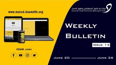 Photo of Weekly Bulletin June 20 June 26