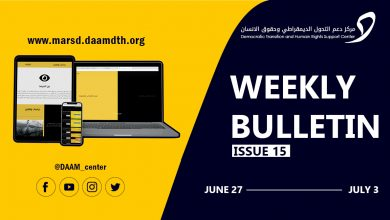 Photo of Weekly Bulletin From 20 juin to 03 July