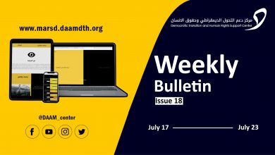 Photo of Weekly Bulletin from 17 to 23 July