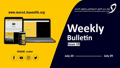 Photo of Weekly Bulletin from 24 to 29 July