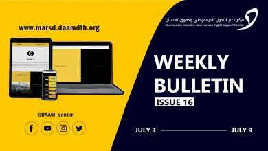 Photo of Weekly Bulletin from 03 July to 09 July